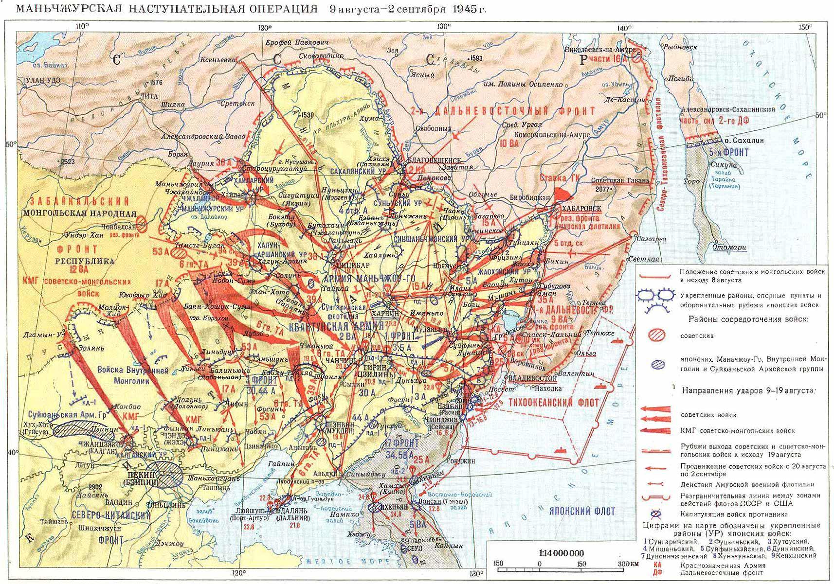 Hồi ức của các chiến sĩ Liên Xô trong Chiến Dịch Mãn Châu 1945